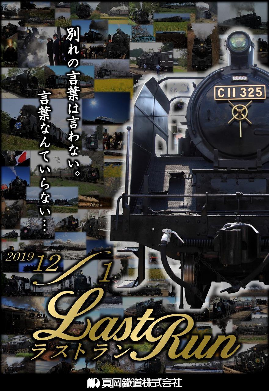 C11-325ラストラン