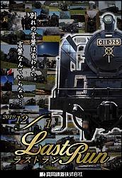 真岡鐵道 C11-325 営業運転終了