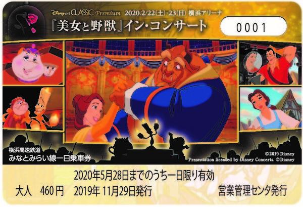 1日乗車券(イメージ)