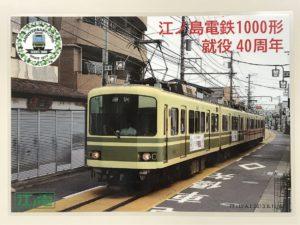 1000形下敷き(イメージ)