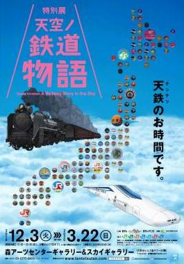 天空ノ鉄道物語(チラシ)