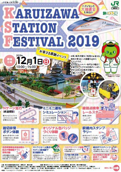 KARUIZAWA STATION FESTIVAL(チラシ)