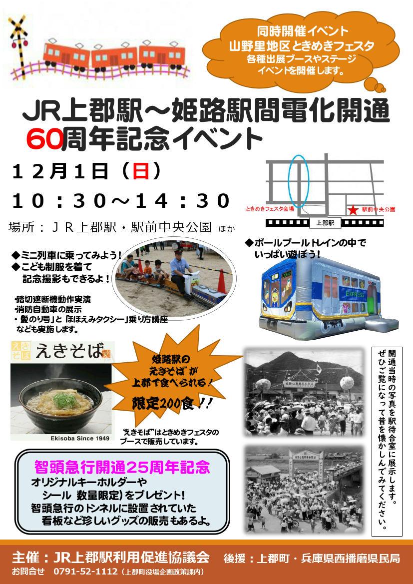 上郡駅記念イベント(チラシ)