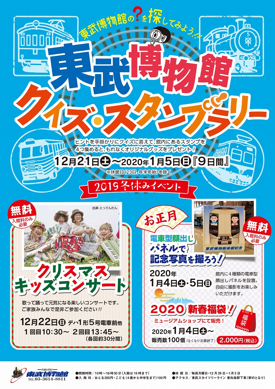 東武博物館 冬休みイベント