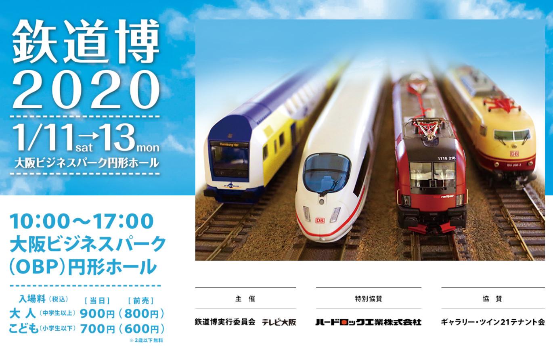 OBP 鉄道博2020
