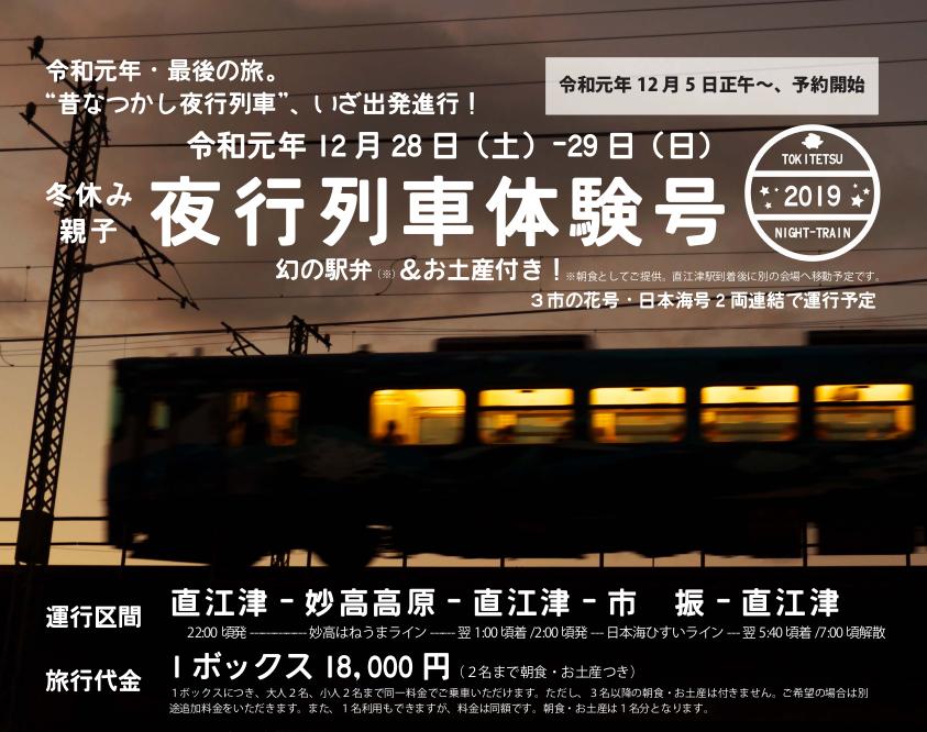 冬休み親子夜行列車体験号(チラシ)