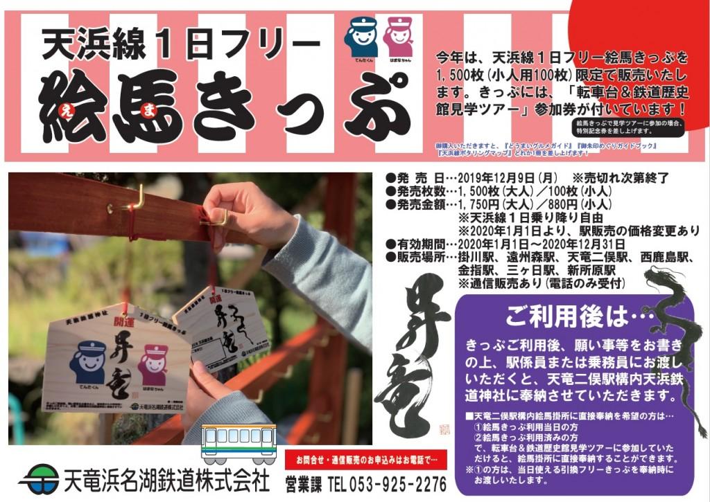 天浜線1日フリー絵馬きっぷ