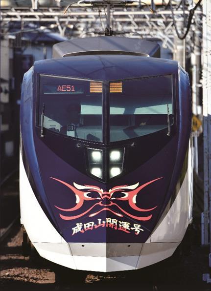 成田山開運号(イメージ)
