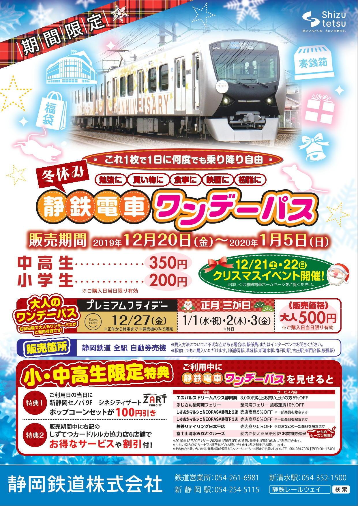 冬休み静鉄電車ワンデーパス(チラシ)
