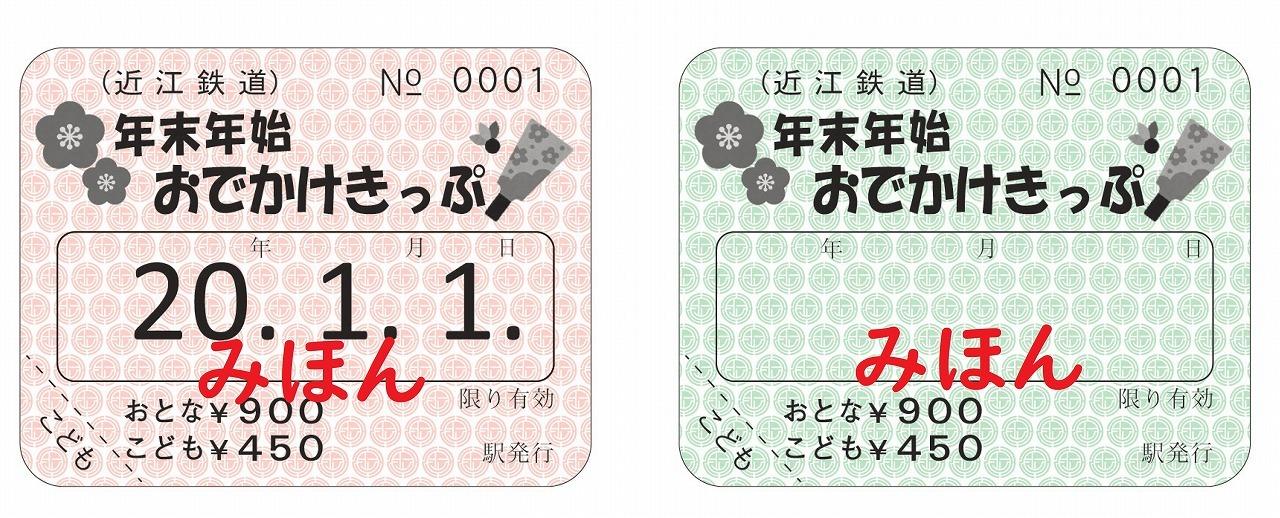 年末年始おでかけきっぷ(イメージ)