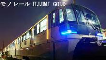 ILLUMI GOLD号