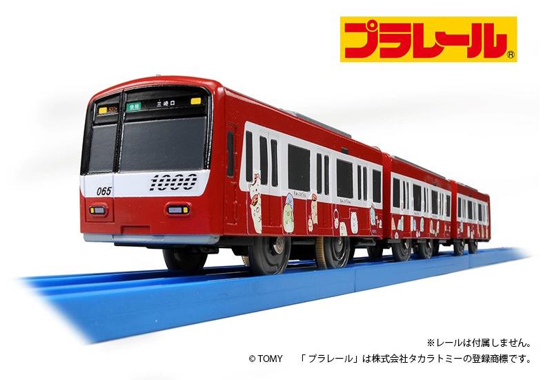プラレール「京急新1000形KEIKYU TRAD TRAINすみっコぐらし号」