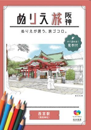 「ぬりえ旅 阪神」(西宮駅版イメージ)