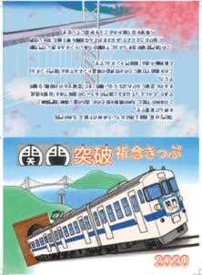 下関発売分台紙イメージ