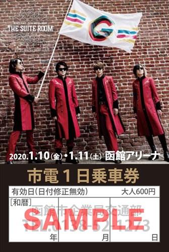 市電1日乗車券(券面イメージ)