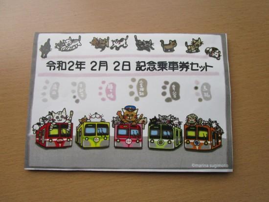 記念乗車券セット(試作品)