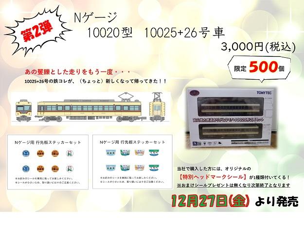 10020形 鉄コレ