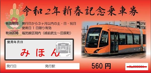 新春記念1日フリー乗車券(イメージ)
