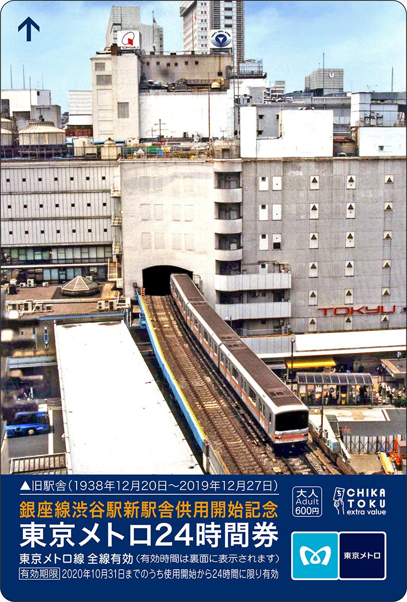 オリジナル24時間券(イメージ)