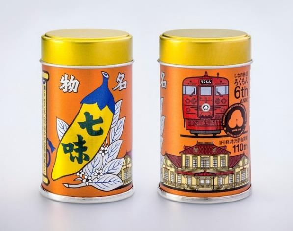 七味唐辛子 軽井沢缶