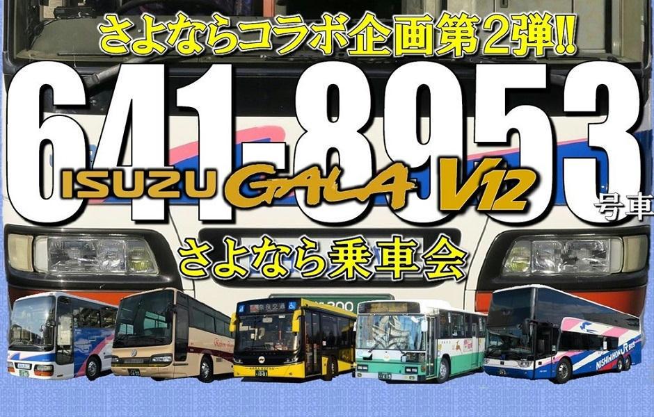 641-8953さよなら乗車会