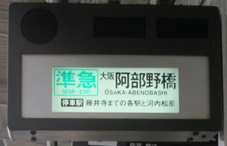 字幕回転式発車標