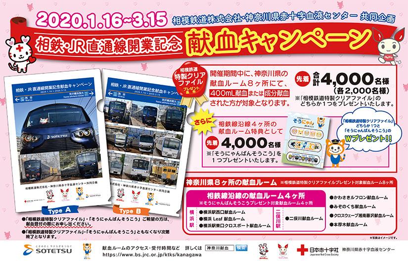 相鉄・JR直通線開業記念・献血キャンペーン