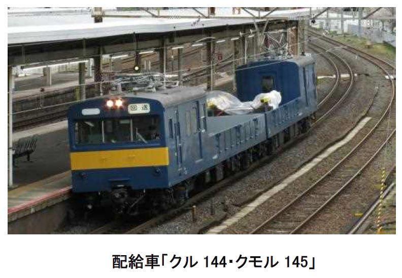 クル144・クモル145