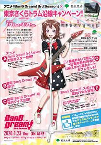 BanG Dream!東京さくらトラム沿線キャンペーン