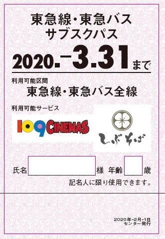 東急線・東急バス サブスクパス(イメージ)