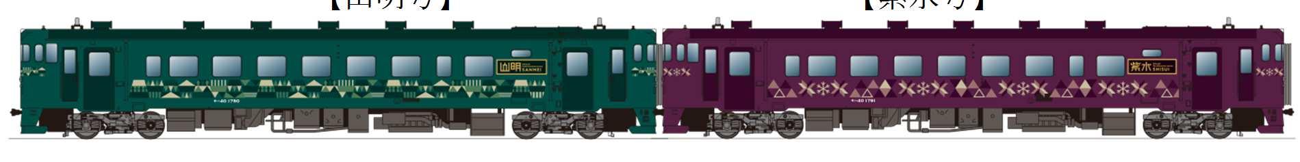 山明号・紫水号(イメージ)