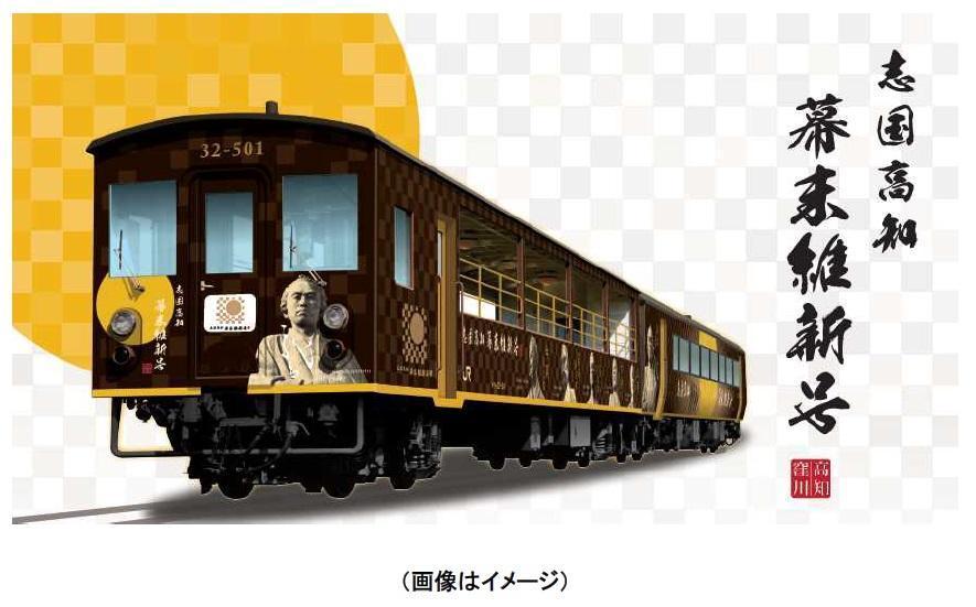 志国高知 幕末維新号(イメージ)