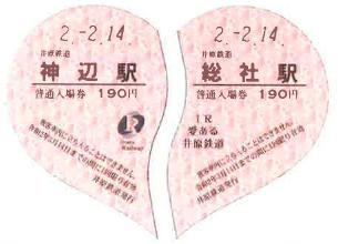 ハート型入場券(イメージ)