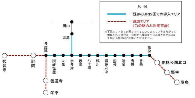 ICOCAサービス導入駅