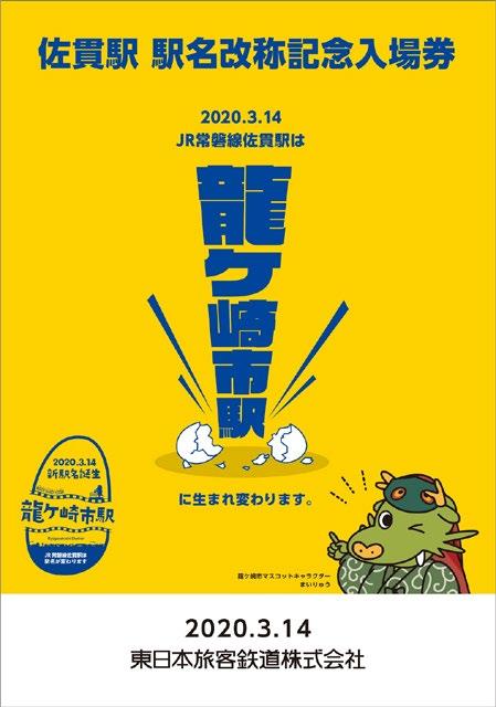 記念切符(JR発売分台紙イメージ)
