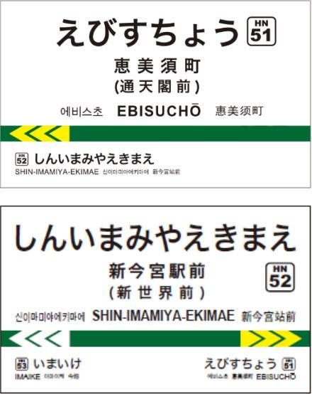 新駅名標(イメージ)