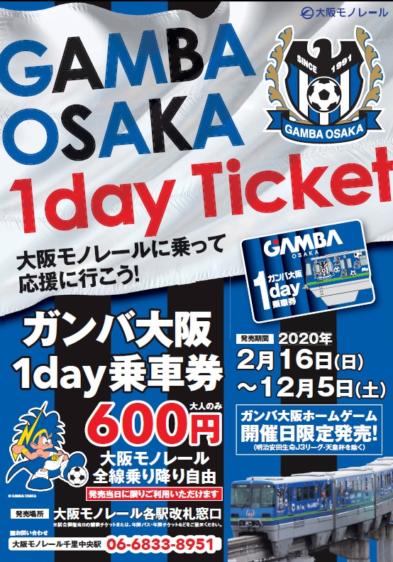 ガンバ大阪1day乗車券