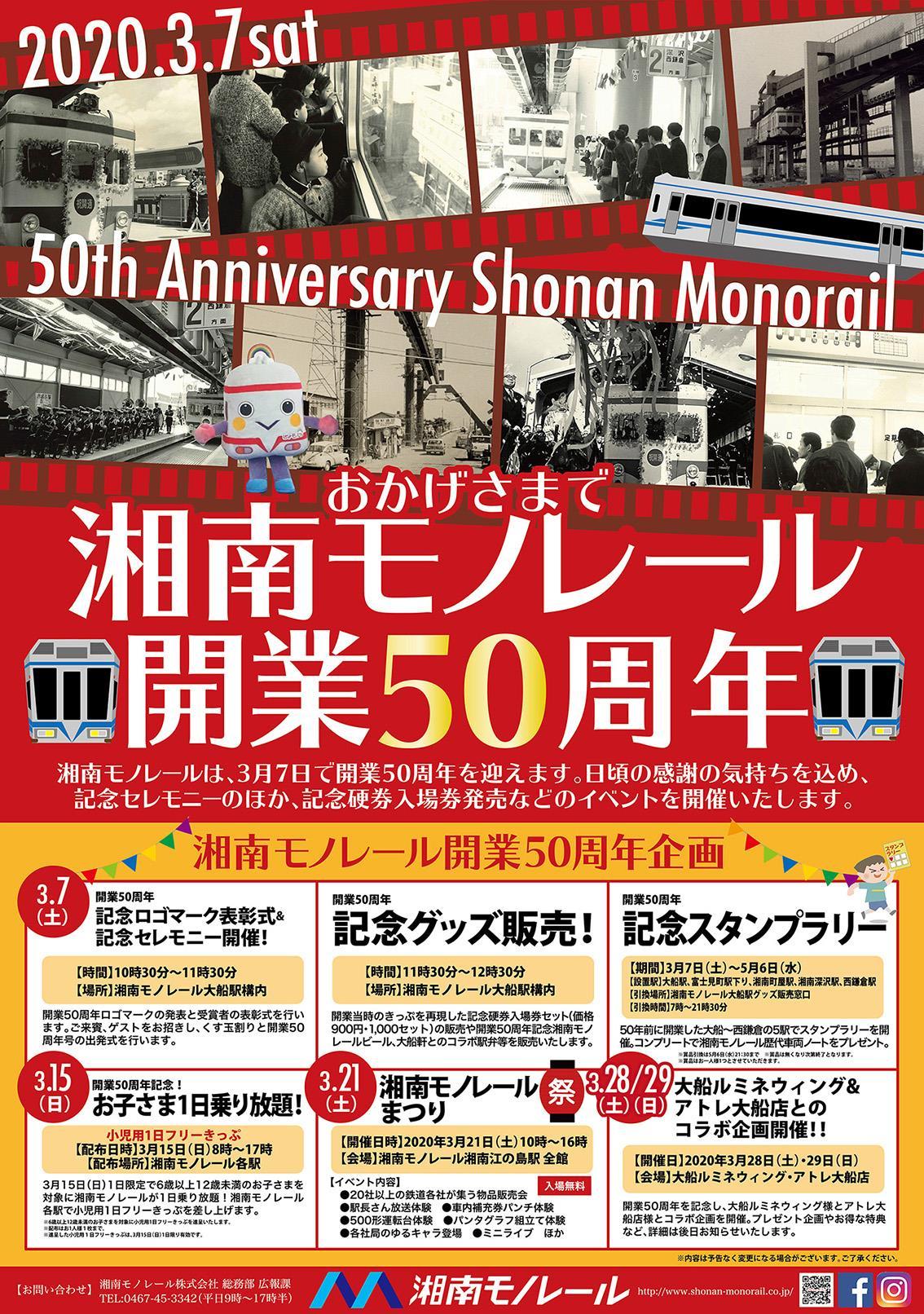 湘南モノレール開業50周年