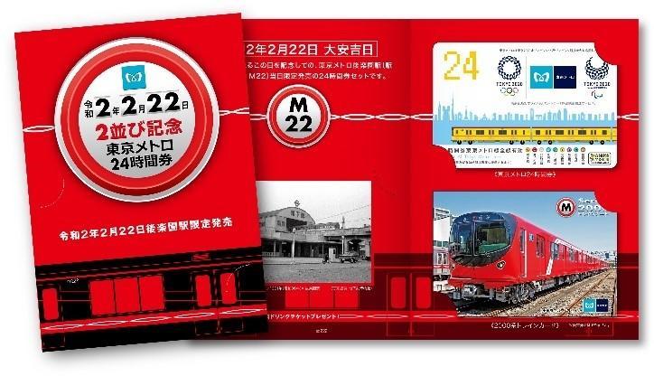 2並び記念24時間券セット(イメージ)