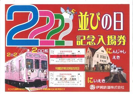 記念入場券セット(Aセットイメージ)