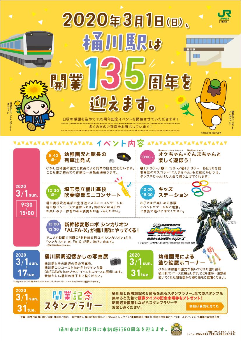 桶川駅135周年記念イベント