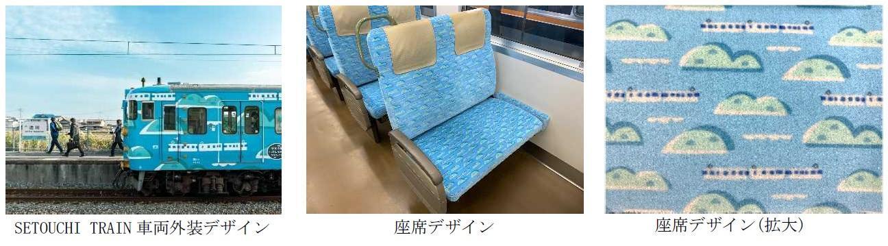 座席デザインなど