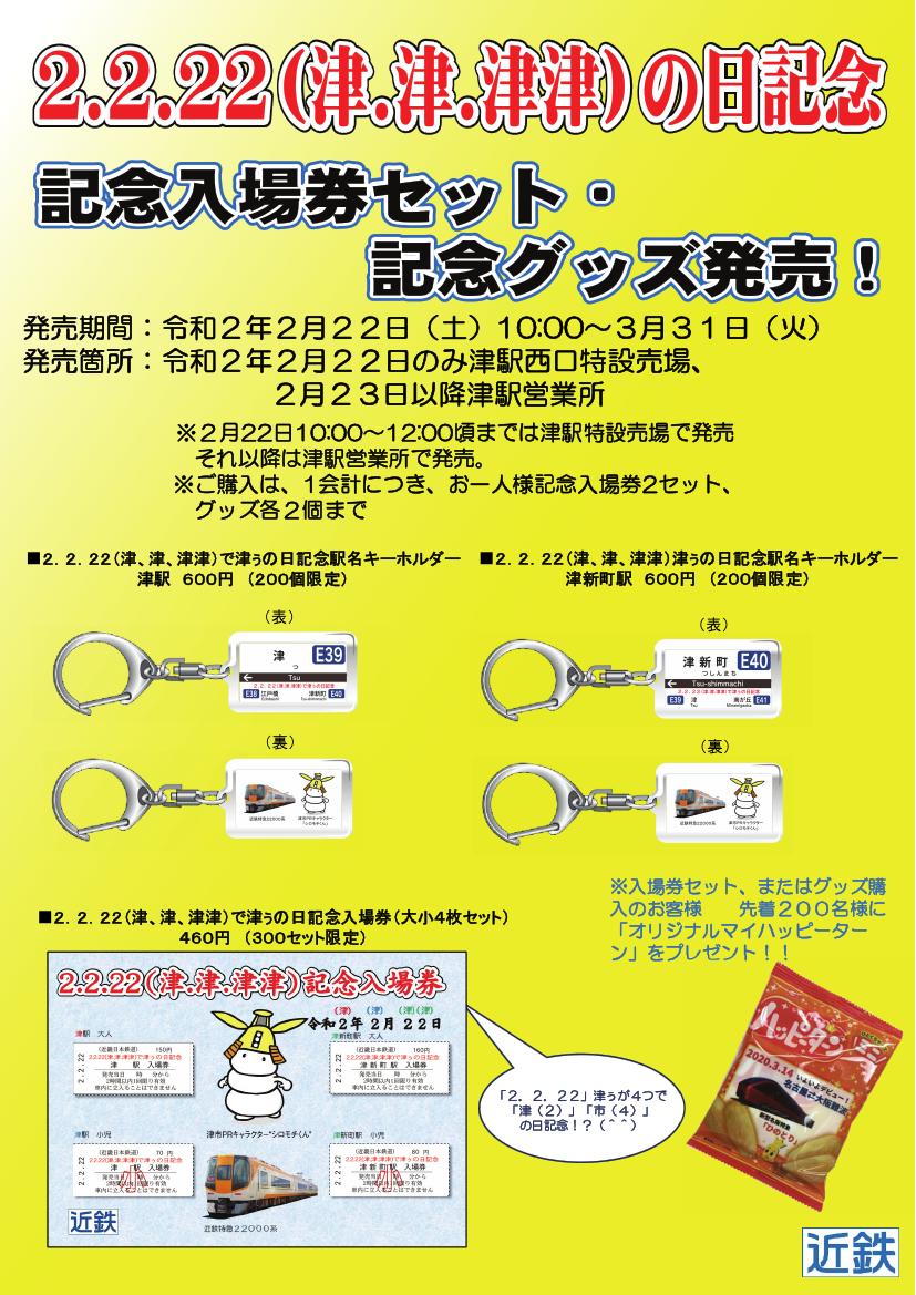 津.津.津津の日記念入場券・グッズ