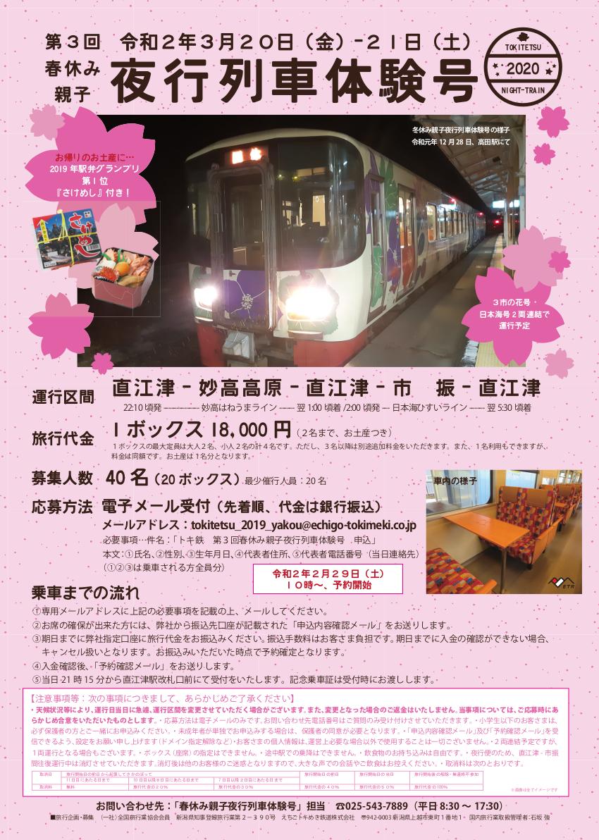 春休み親子夜行列車体験号