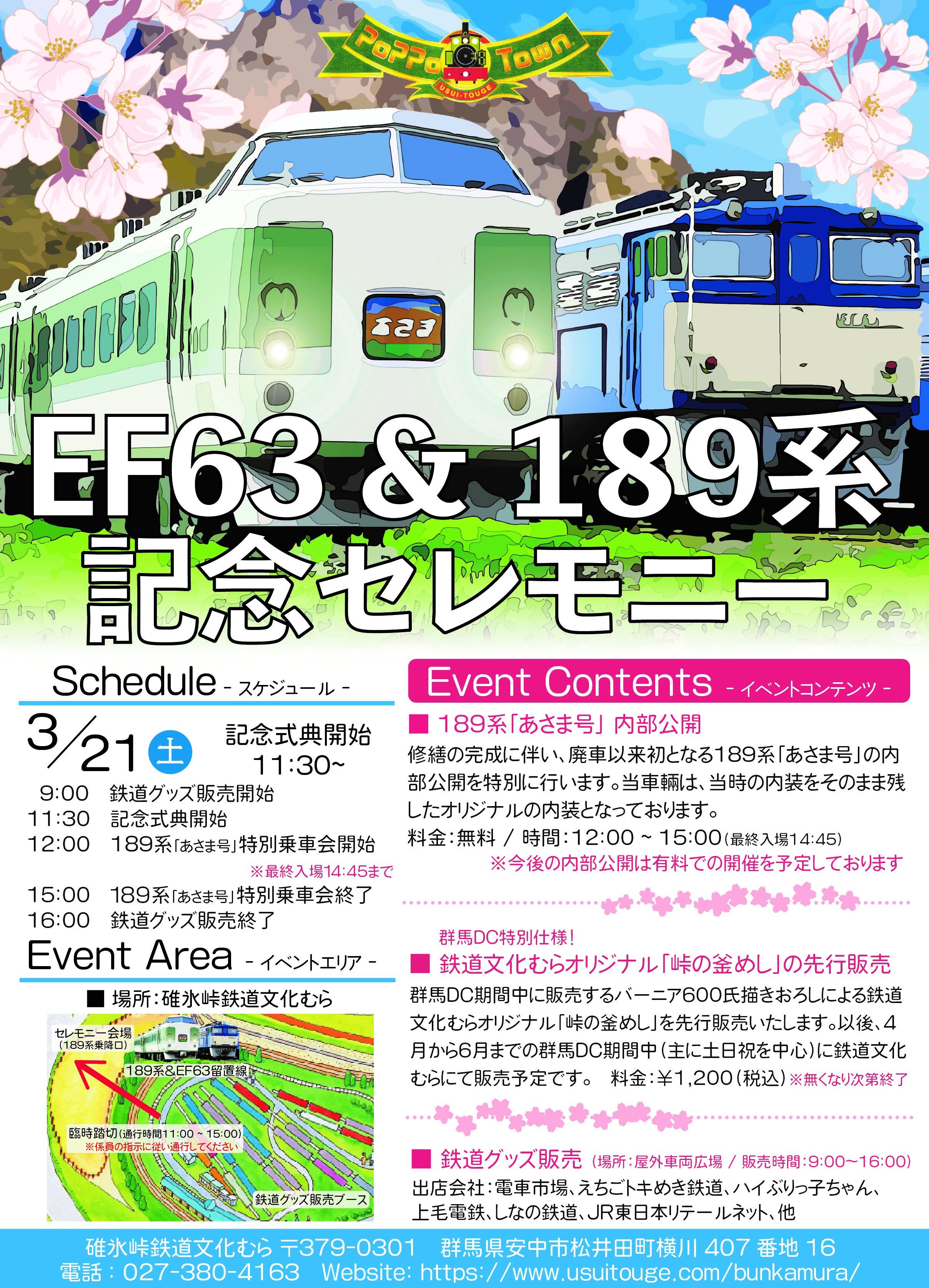 EF63&189系記念セレモニー(チラシ)