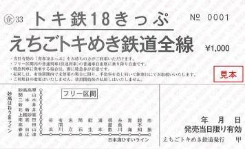 トキ鉄18きっぷ(車内発売分イメージ)