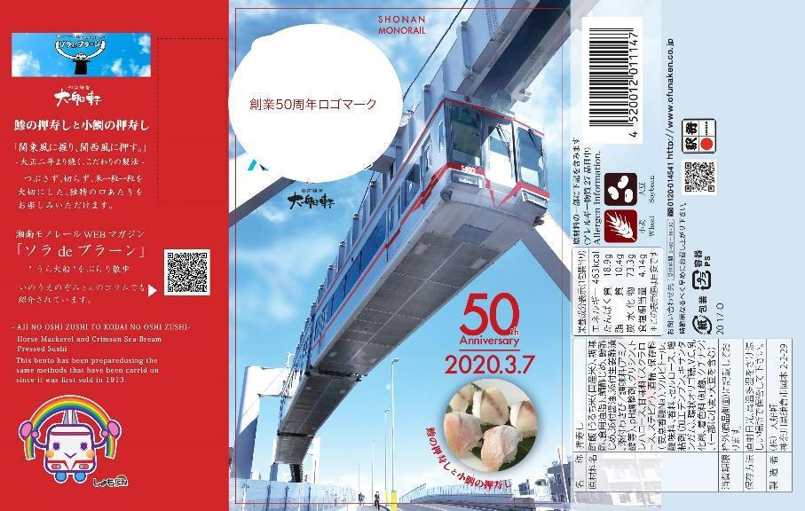 50周年記念掛け紙(イメージ)