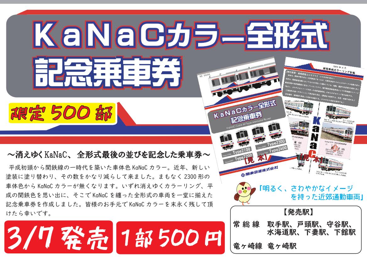KaNaCカラー全形式記念乗車券