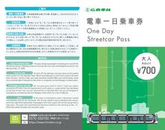 電車一日乗車券(大人用イメージ)