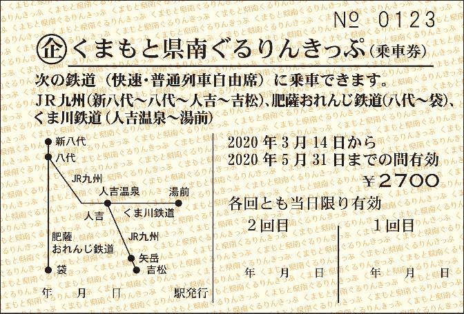 くまもと県南ぐるりんきっぷ(イメージ)
